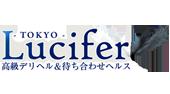 ルシファー東京