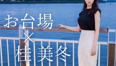 桂 美冬×お台場</br>(×シリーズ第10回)イメージ