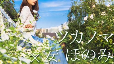 安 ほのみ×ツカノマ</br>(×シリーズ第12回)イメージ