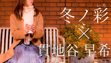 貫地谷 早希×冬 ノ 彩</br>(×シリーズ第13回)イメージ